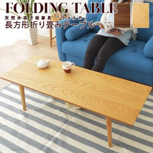 テーブル ローテーブル センターテーブル 長方形テーブル 折りたたみ 子供 軽量 家具 木製 天然木 角型 北欧 シンプル エムール|at-emoor