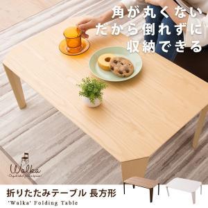 折りたたみテーブル 長方形 ウォルカ 折り畳みテーブル 木製 天然木 突き板 アッシュ ホワイトアッシュ タモ ウォルナット 折りたたみ  送料無料の写真