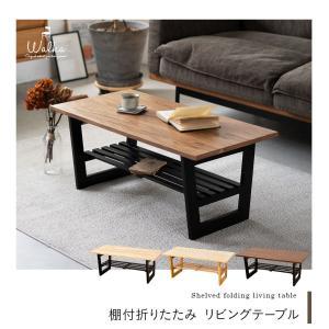 折りたたみテーブル 長方形 棚板付き ウォルカ 折り畳みテーブル 木製 アッシュ ウォルナット 棚付き 楕円 北欧 新生活 必要なもの ローテーブル 送料無料の写真