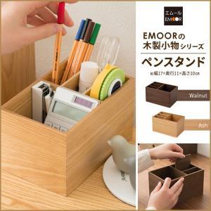 ペンスタンド ペン立て スリムペンスタンド 筆立て 木製 デスク 家具 木製家具 小物収納 小物入れ...