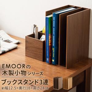 揃える、並べる、集める。 いつものお部屋を、今よりちょっとおしゃれに、便利に EMOORの木製小物シ...
