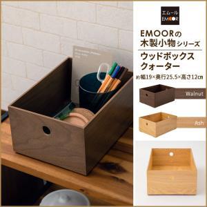 小物入れ 収納ボックス ウッドボックス 木製 デスク 家具 木製家具 小物収納 整理整頓 新生活 一...
