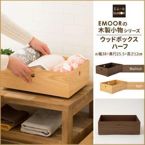 小物入れ 収納ボックス ウッドボックス 木製 ハーフサイズ デスク 家具 木製家具 小物収納 整理整...