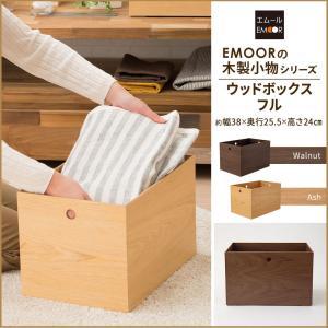 小物入れ 収納ボックス ウッドボックス 木製 フルサイズ デスク 家具 木製家具 小物収納 整理整頓...