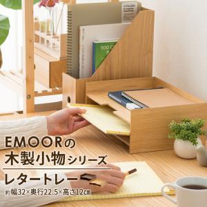 レタートレー 小物トレー レターボックス A4 小物入れ 木製 デスク 家具 木製家具 小物収納 整...