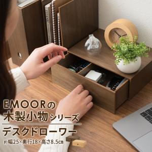 小物入れ 引き出し付き 木製 デスクドローワー デスク 家具 木製家具 小物収納 整理整頓 新生活 ...