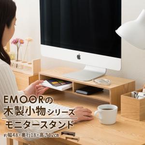 モニタースタンド パソコン台 モニター台 幅48 奥行18 高さ12 木製 デスク 家具 木製家具 ...