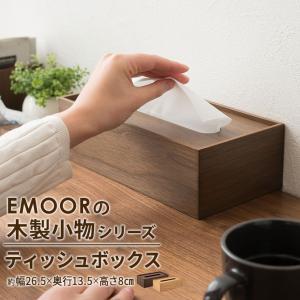 ティッシュボックス ティッシュ箱 ティッシュケース 木製 デスク 家具 木製家具 小物収納 整理整頓...