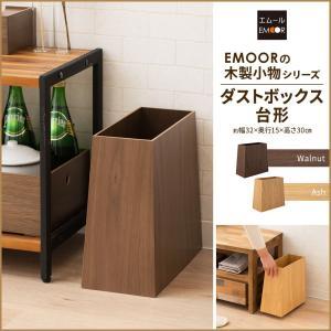 ゴミ箱 ダストボックス 屑入れ 台形 木製 デスク 家具 木製家具 小物収納 整理整頓 新生活 一人...