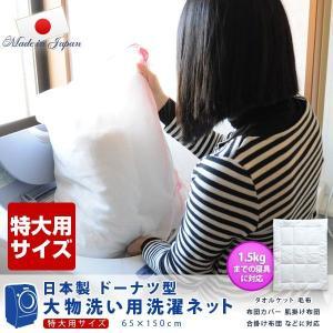 洗濯ネット 特大用タイプ 日本製 大物洗い用  中わた量1.5kgまでの寝具対応  ランドリーネット【ぽっきり|at-emoor