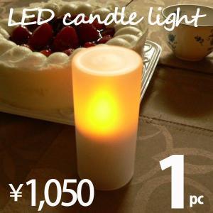 LED キャンドルライト 1個 北欧 ミッドセンチュリー カフェ 防災用品 防災対策|at-emoor