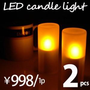 LED キャンドルライト 2個セット 北欧 ミッドセンチュリー カフェ 防災用品 防災対策|at-emoor