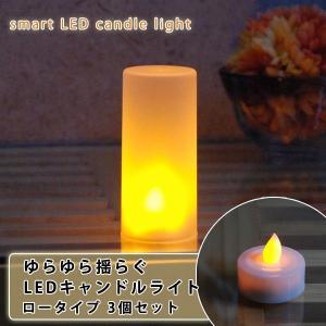 LEDキャンドルライト 3個セット 電池式 防災用品 防災対策|at-emoor