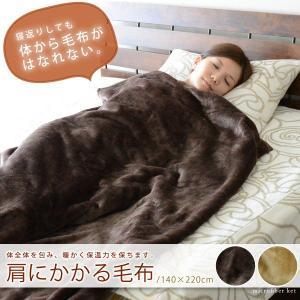 肩にかかる毛布 ニューマイヤー毛布/シングル ブランケット at-emoor