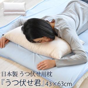 うつぶせ寝に最適な枕 うつ伏せくん。首元のパイプと頭部分のポリエステルわた、2つの素材の配置を工夫し...
