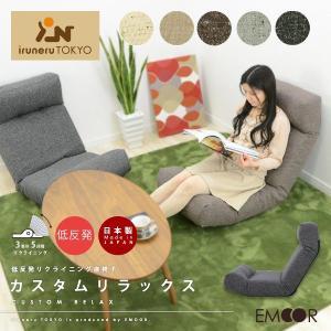 低反発座椅子 フロアチェア リクライニング 座いす 日本製|at-emoor