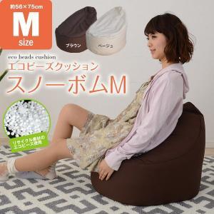 エコ ビーズクッション 「スノーボム」 Mサイズ ビーズソファ 座椅子 座いす 1人掛けソファー パーソナルチェア ビーズソファ|at-emoor