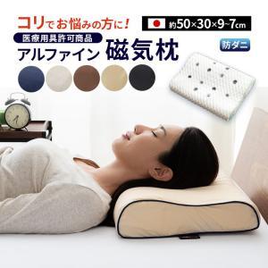 磁気枕 アルファインカバー付き 医療用具許可商品(肩こり 首こり 磁気まくら 磁力枕 マクラ pillow ピロー 1000ガウス アルファイン 防ダニ)  エムール|at-emoor