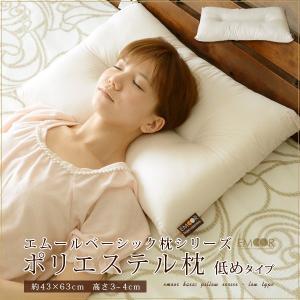 ポリエステル枕 低めタイプ 低め 43×63cm ベーシック枕シリーズ 低い枕  枕 ピロー まくら マクラ 綿100% ポリエステルわた 高さ低め エムール|at-emoor