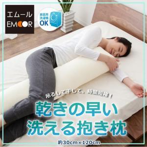 乾きが早い洗える抱き枕 まくら 枕 抱き枕 だきまくら カップ麺 洗える|at-emoor