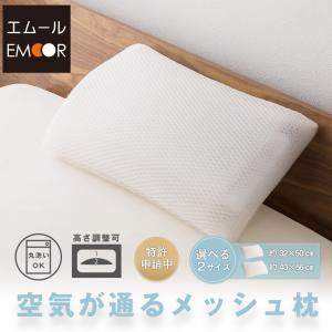 まくら ピロー 空気が通るメッシュ枕 枕  空気が通る 高さ調節 蒸れない 寝返り 通気性 敬老の日 丸洗い可 洗濯可 洗える ギフト プレゼント 贈り物 日本製|at-emoor