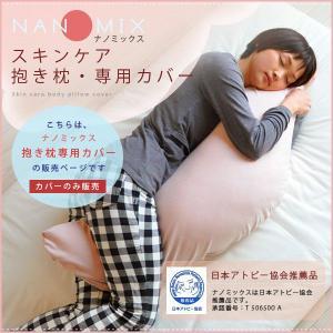ナノミックス スキンケア 抱き枕 専用カバー|at-emoor
