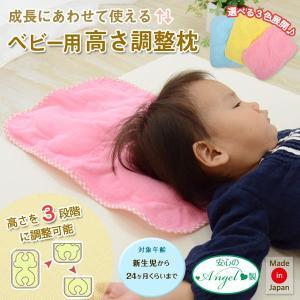 ベビー枕 成長に合わせて高さが調整できる ベビーまくら 新生児〜24ヶ月まで使える 日本製 ドーナツ枕 ドリームリングまくら 新生児|at-emoor