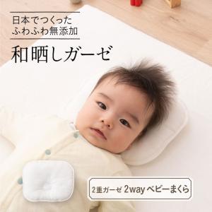 和晒しガーゼシリーズに、ベビー枕が仲間入り!裏側にはメッシュ生地の幅広「授乳補助ベルト」が付いている...