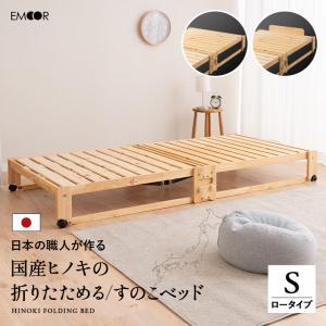■品名日本製 折りたためるヒノキのすのこベッド  ■サイズ  【シングル】 ベッド時:約幅94.5×...