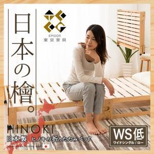 ■品名日本製 折りたためるヒノキのすのこベッド  ■サイズ   【ワイドシングル】 ベッド時:約幅1...