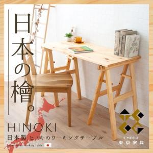 ヒノキのワーキングテーブル デスク テーブル ワーキングデスク ワーキングテーブル アトリエ ミシン ひのき 檜 日本製 東京家具 送料無料|at-emoor