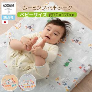 ■品名 ムーミン/ベビーフィットシーツ ■サイズ 70×120cm ■素材 生地:綿100%ダブルガ...