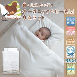 ベビー布団セット 日本製 洗えるベビー布団 オーガニック 綿100% くまのがっこう|at-emoor
