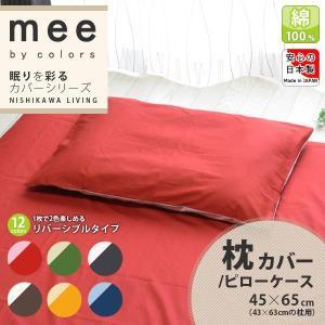 ピロケース 日本製 枕カバー|at-emoor