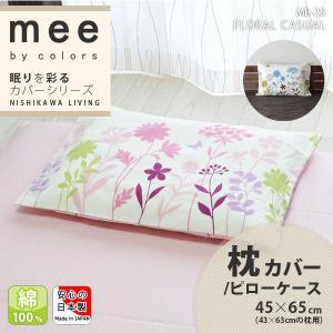 枕カバー リーフ柄 日本製 ピロケース at-emoor