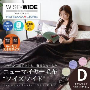 ニューマイヤー毛布 ブランケット ダブル ワイズワイド WISE-WIDE at-emoor