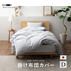 掛け布団カバー ダブルサイズ 綿100% 抗菌防臭 防ダニ加...