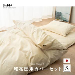 布団カバー3点セット シングル 日本製 エムールカラー 布団カバー セット  カバー ピロケース 枕...