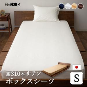 80番手の細い糸を使用した打ち込み本数310本のサテン生地で作られたシルキーな高品質布団カバー 染色...