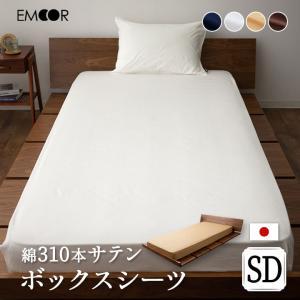 80番手の細い糸を使用した打ち込み本数310本のサテン生地で作られたシルキーな高品質布団カバー。染色...