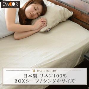 日本製 リネン100% ボックスシーツ シングルサイズ BOXシーツ ベッドシーツ フィットシーツ マットレスカバー ベッド用カバー 国産 麻 linen 涼感 冷感 ひんやり|at-emoor