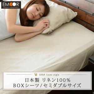ボックスシーツ セミダブル リネン100% ベッドシーツ|at-emoor