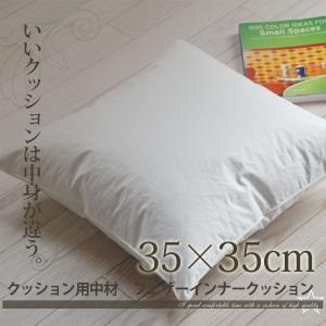 クッション用中材 フェザーインナークッション 35×35cm 日本製|at-emoor