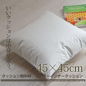 クッション用中材 フェザーインナークッション 45×45cm 日本製|at-emoor