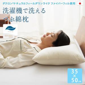 枕 まくら ピロー 35×50cm 日本製 綿100% 洗える つぶわた ダクロン(R)  暖か ア...