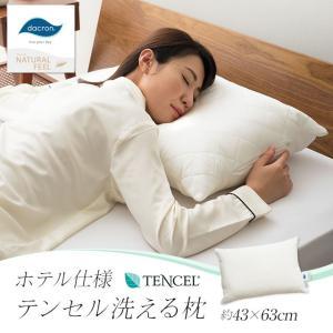 テンセル 洗える枕 まくら 43×63cm ホテル仕様 ウォッシャブル枕 ホテルピロー 枕 マクラ TENCEL DACRON COMFOREL ダクロン コンフォレル|at-emoor