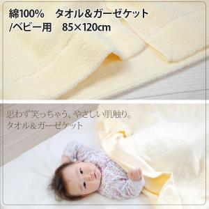 タオル ガーゼケット ベビー用 85×120cm 綿100% リバーシブル 日本製|at-emoor