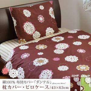 枕カバー 43×63cm 綿100% ピロケース|at-emoor