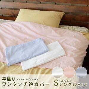 汚れやすい掛け布団の衿元をカバーする衿カバー。乾きが早くシワになりにくい素材でオールシーズン使える衿...