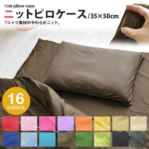 枕カバー まくらカバー ピロケース 35×50cm Tシャツ素材のやわらかニット 綿100% 綿ニット  エムール|at-emoor